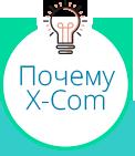Почему X-Com?