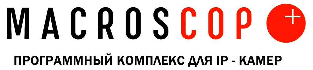 macroscop_logo_rus_1_2.png