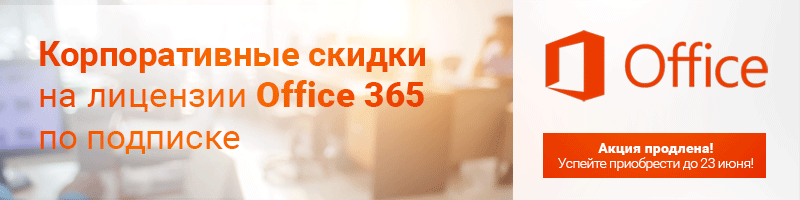 0906_Office365.png