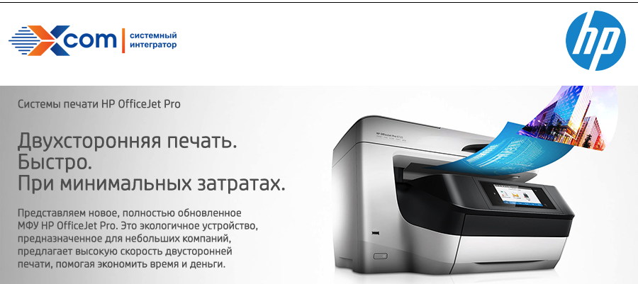 hp_officejet_pro_900px.png