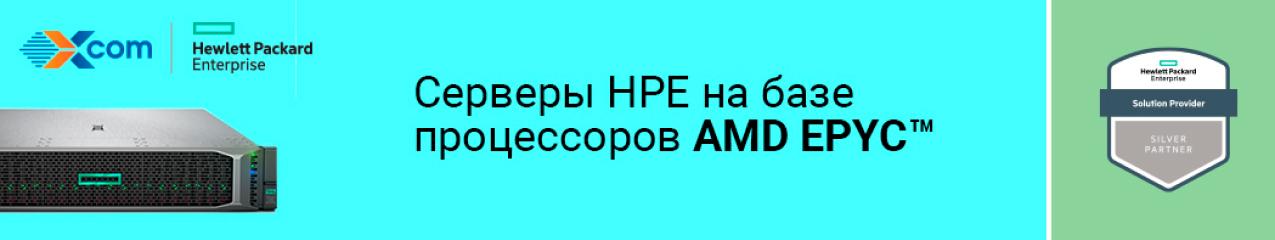 Серверы HPE на базе процессоров AMD EPYC™