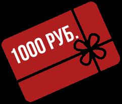 Подарочная карта 1 000 руб.