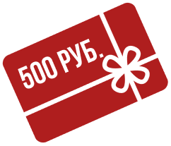 Подарочная карта 500 руб.